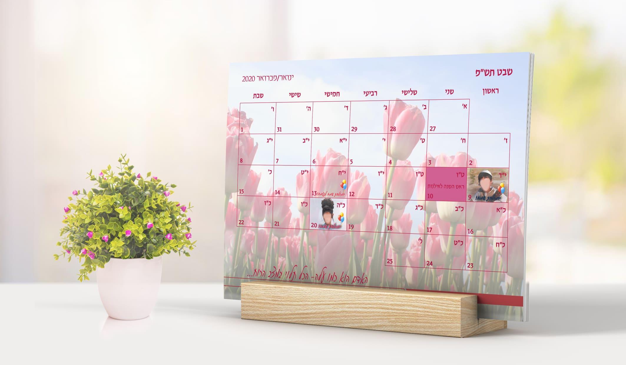עיצוב- לוח שנה
